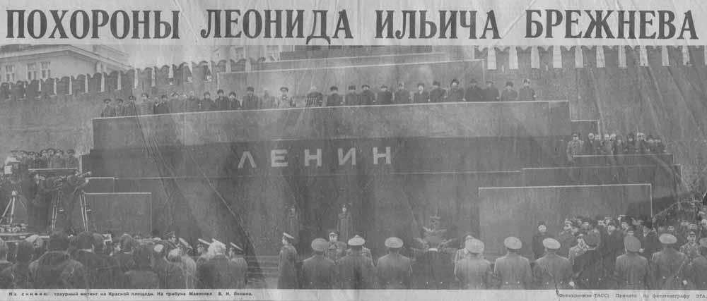 На снимке:траурныймитинг на Красной площади. На трибуне МавзолеяВ. И. Ленина.