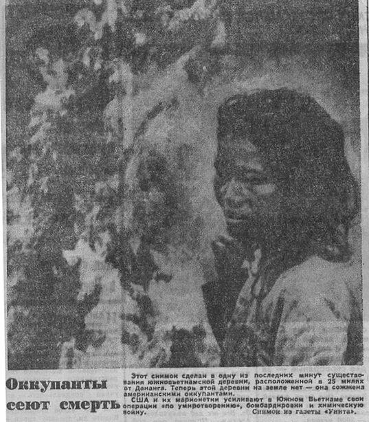 Снимок из газеты «Унита»