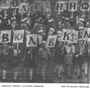 """Софийские пионеры - участники праздника. Фото из журнала """"Болгария"""""""