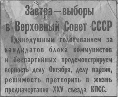 Единодушным голосованием за кандидатов блока коммунистов и беспартийных продемонстрируем верность делу Октября, делу партии, решимость претворить в жизнь предначертания XXV съезда КПСС.