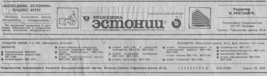 """Газета """"Молодёжь Эстонии"""" 1982 г. Выходные данные."""